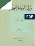 وحدة الوجود العقليّة - عبد الجبّار الوائلي.pdf