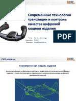 Технологии Использования Сторонних Cad-моделей в Решениях Аскон