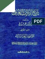 نسخة_من_نسخة_من_تاريخ+الأدب+العربي+(دار+العلم+للملايين)+-+الدكتور+عمر+فرّوخ+2_(1)[1].pdf