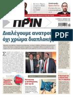 Εφημερίδα ΠΡΙΝ, 21.4.2019   Αρ. Φύλλου 1423