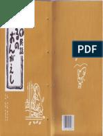 Ongaeshi Tsuruno.pdf