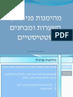 תרגול 4.pdf