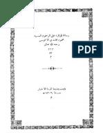 رساله في الرد علي المرحوم محمود افندي الالوسي