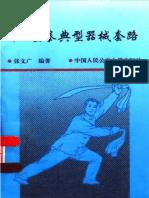 Zhongguo Chaquan Dianxing Qixie Taolu Zhang Wenguang