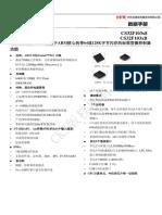 CKS CS32F103C8数据手册(1).pdf