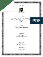 Vibration Prentation.pdf
