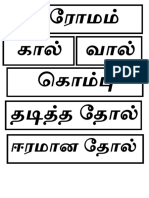 விலங்குகளின்_உறுப்புகள்.pdf