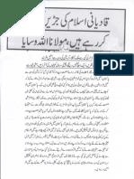 Aqeeda Khatm e Nubuwwat AND ISLAM-Pakistan-KAY-DUSHMAN 12368