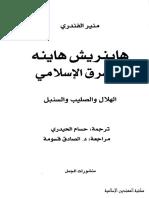 هاينريش هاينه والشرق الإسلامي.pdf
