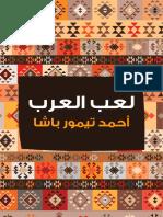 أحمد تيمور باشا - لعب العرب