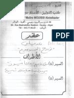 Index of Algeria-related articles