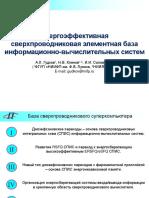 03_Energoeffektivnaya_sverhprovodnikovaya_elementnaya_baza.pdf