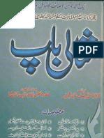 Misali Baap by Shaykh Muhammad Haneef Abdul Majeed