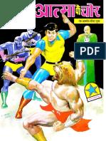 Dhruv - AATMA KE CHOR.pdf