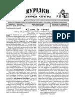 Μέγα Σάββατο πρωὶ.Κύριος ἐν παντί!.pdf