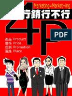 你的行銷行不行 (20061220版)