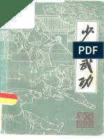 少林武功-1