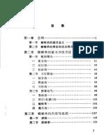 七星螳螂拳-李占元-刘崇禧编著 (2)