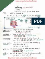 सामान्य-हिंदी-नोट्स-sarkaribook.com.pdf