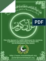 Al-Quran_ar.pdf