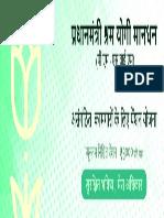 Pradhan Mantri Shram Yogi Maan-dhan (PM- SYM)