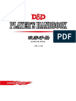 DnD玩家手册5ePHBv1.6版.pdf