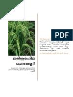 Fallow Land Cultivation Project for Chengannur തരിശു രഹിത ചെങ്ങന്നൂര്