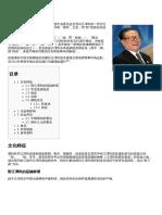 膜蛤文化.pdf