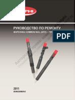rukremforsDelphiru.pdf