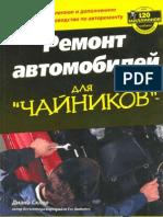 Ремонт автомобилей для чайников (2007)