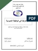 109-نظام الترقية في الوظيفة العمومية.pdf
