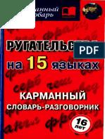 Rugatelstva_na_15_yazykakh.pdf