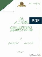 بحوث في تاريخ بلاد الشام - بلاد الشام في العصر الأموي.pdf