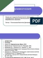 Lec1 Pharmacology Poliksenova