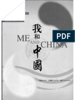MeAndChina_2008.pdf