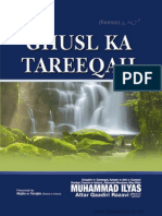 Ghusal Ka Tariqa