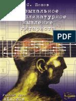 С.Попов - Музыкальное и аппликатурное мышление гитариста (Курс Базис).pdf