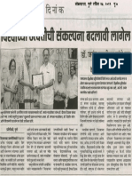 Loksatta JVN 27April P05-1