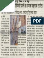 Pudhari JVN 27April-P07