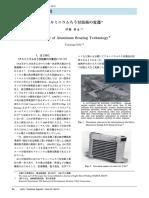 vol4no1_09 アルミろう付け技術の変遷.pdf