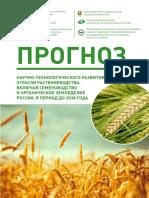 Прогноз научно-технологического развития отрасли растениеводства, включая семеноводство и органическое земледелие России, в период до 2030 года