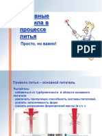 Основные правила в процессе литья. Просто, но важно!.pdf