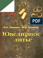 Ювелирное литье - Халилов.pdf