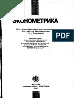 Елисеева И.И. - Эконометрика.pdf