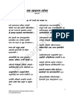 Radha Sahasranama Stotram Manasa Tantra Dev v1