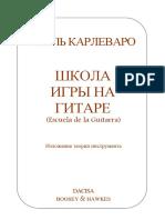 Karlevaro_Shkola_igry_na_gitare.pdf