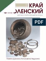 Fetisov_A._Everyday_life_of_Gnezdovo_s_s.pdf