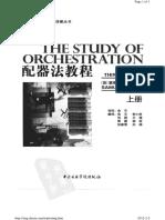 配器法教程(上、下冊合集)第三版 Study of Orchestration 簡體中文