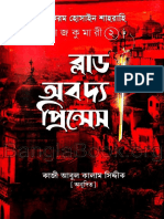 RARI2b-2019-banglabook.org.pdf