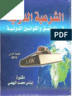 البهجي ، إيناس محمد الشرعية الدولية في المواثيق و القوانين الدولية.pdf